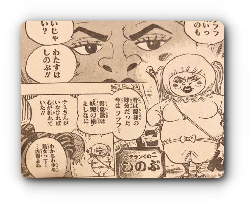 7_sinobu_sumi_sumi